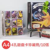 珠友 PC-30033 A4/13K A4/4孔遊戲卡珍藏冊/10張