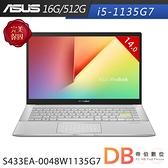 ASUS S433EA-0048W1135G7 14吋 i5-1135G7 幻彩白筆電(六期零利率)-送無線滑鼠+星巴克飲料券4張