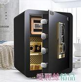 大一保險箱家用防盜全鋼 指紋保險櫃辦公密碼 小型隱形保管櫃床頭入墻45cm 新款 愛麗絲LX