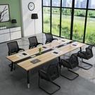 會議桌長桌簡約現代長方形辦公桌椅培訓長條桌工作台職員桌椅組合CY 酷男精品館