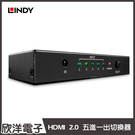 LINDY林帝 HDMI 2.0 UHD 4K/60HZ 18G 五進一出切換器帶遙控器 (38233)