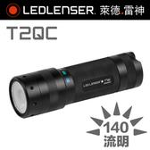 德國Ledlenser T2QC專業強光四色手電筒T2QC
