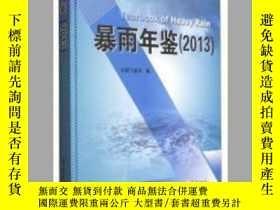 二手書博民逛書店罕見暴雨年鑑2013Y22528 中國氣象局主編 氣象出版社 出