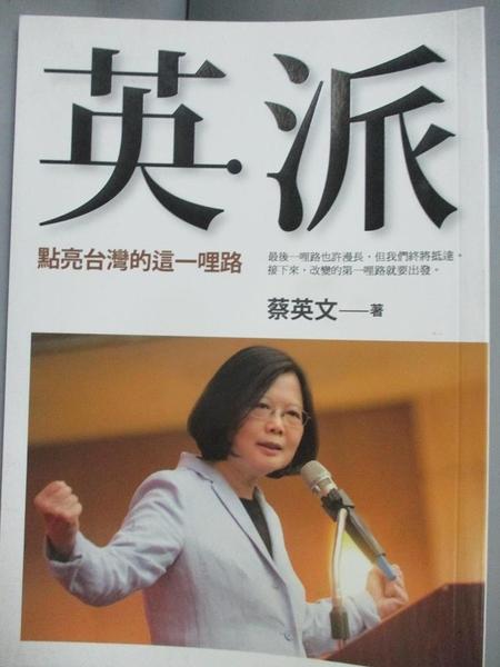 【書寶二手書T8/傳記_IPO】英派-點亮台灣的這一哩路_蔡英文