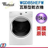 【信源】15公斤【Whirlpool 惠而浦滾筒瓦斯型乾衣機】WGD85HEFW