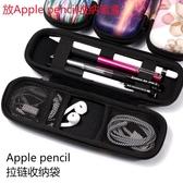 pencil筆套ipad手寫筆保護套蘋果Pro電容筆收納包筆袋 街頭布衣