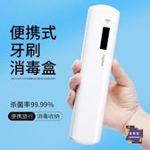 消毒盒 便攜式牙刷盒智慧牙刷消毒器紫外線殺菌自動消毒架充電式免插電T