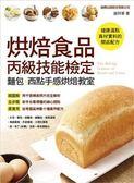 烘焙食品丙級技能檢定:麵包、西點手感烘培教室