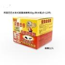 阿里巴巴水蒸式殺蹣滅蟑劑30g *12組/箱(附水瓶)(9-12坪)零香料