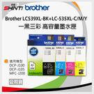【四色一組】Brother LC-539 XL BK 黑色 + LC-535 XL-C/M/Y 藍紅黃 原廠盒裝 高容量墨水匣