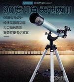 專業天文望遠鏡學生兒童高倍清夜視1000深空觀星入門眼鏡igo『潮流世家』
