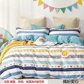 單人薄床包二件組 100%精梳純棉(3.5x6.2尺)《繽紛愛心》