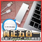 TYPEC HUB 【1孔變5孔】G02 五合一TypeC 轉接器集線器支援SD卡USB3.0 隨插即用免安裝