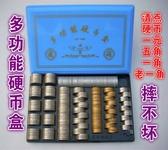 收銀盒多功能硬幣盒硬幣點數盒收銀盒銀行標準專用硬幣盒硬幣收納盒 新品