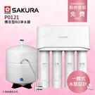 【南紡購物中心】【SAKURA 櫻花】 標準型RO淨水器P0121/P-0121一體式水路設計