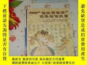 二手書博民逛書店罕見2000珠江鋼琴杯揚琴製作比賽》文泉節目單16開16J-13