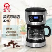 晶工 美式咖啡機JK-917【愛買】