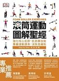 滾筒運動圖解聖經(強化核心肌群.肌筋膜放鬆.專屬運動