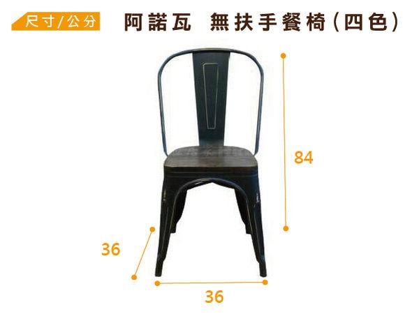 【 赫拉居家 】阿索洛 無扶手餐椅 (四色)