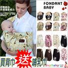 FONDANTKIDS嬰兒背帶 初生透氣寶寶背巾子宮型揹巾 哺乳揹帶