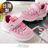 中大女童鞋 台灣製Hello kitty正版大女孩運動鞋 魔法Baby~sk1240