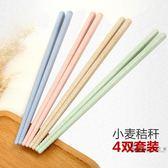 筷子 小麥秸稈防滑筷子4雙套裝 家用日式餐具創意環保防霉長快子七夕禮物