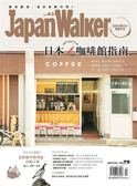 Japan Walker 2月號/2019 第43期
