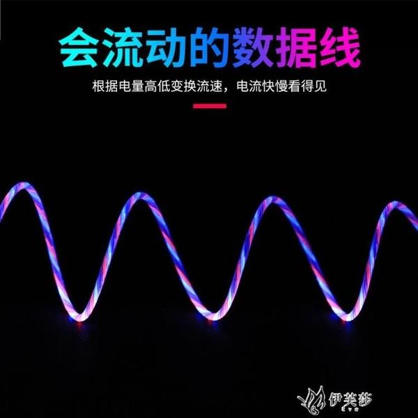蘋果流光數據線七彩發光充電線器安卓手機磁吸三合一跑馬燈車 【快速出貨】