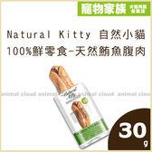 寵物家族-【活動促銷】Natural Kitty自然小貓100%鮮零食-天然鮪魚腹肉 30g【12入組】