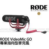贈防風毛套 RODE Video Mic GO  專業指向型麥克風 (24期0利率 免運 正成公司貨) 適用微單眼 單眼相機