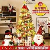 現貨24H快速出貨 聖誕樹1.5米套餐節日裝飾品發光加密裝1.5大型豪華韓版MBS  圖拉斯3C百貨