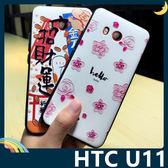 HTC U11 卡通浮雕保護套 軟殼 彩繪塗鴉 3D風景 立體超薄0.3mm 矽膠套 手機套 手機殼