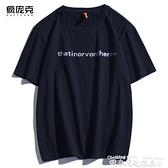 短袖T恤歐美BF個性高街復古簡單字母t恤男女短袖寬鬆原宿風情侶裝潮 迷你屋 618狂歡