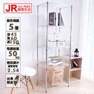 【JR創意生活】輕型五層置物架45X60X150cm 波浪架