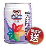 桂格完膳營養素50鉻配方液體(糖尿病配方)2箱贈4罐及玻璃纖維強化抗風傘一支 健康甜  *維康