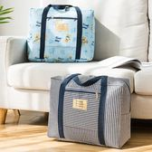 收納袋  加厚旅行袋套拉桿箱行李袋大號牛津布裝棉被子袋防水收納袋手提袋 城市科技