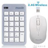鍵盤 無線數字鍵盤23鍵筆記本外接USB小鍵盤巧克力按鍵輕薄臺式辦公數省電 YXS