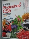 【書寶二手書T9/電腦_YCS】正確學會 Photoshop CS5 的16堂課_施威銘研究室_附光碟