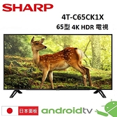 SHARP 夏普 65型 4K HDR 夏普面板電視 4T-C65CK1X