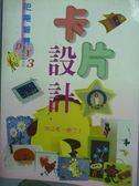【書寶二手書T6/美工_PKF】卡片設計_黃懷玲