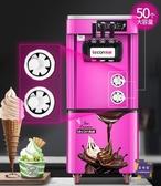 冰淇淋機 冰淇淋機商用雪糕機立式全自動聖代甜筒軟質冰激凌機台式小型T 交換禮物
