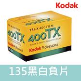 【效期2021年03月】Kodak 柯達 TX400 TX 400 400度 黑白負片 135底片 屮X3