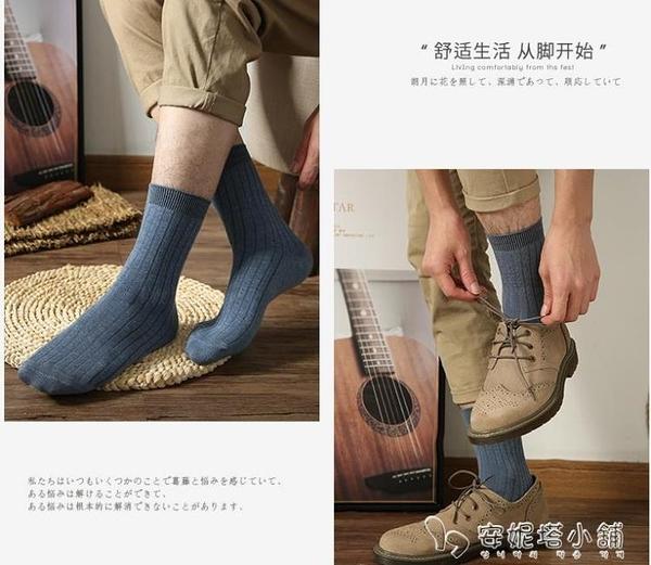 襪子男士中筒棉襪秋冬季長襪防臭吸汗非純棉長筒黑加厚運動男襪潮 安妮塔小铺