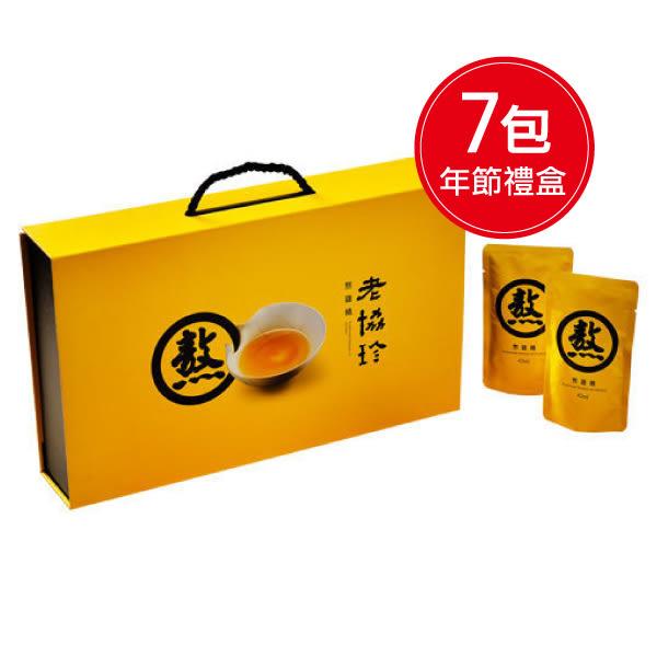 (年節禮盒) 專品藥局 老協珍熬雞精常溫 滴雞精 42ml x7包 徐若瑄代言