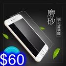 磨砂鋼化玻璃膜 蘋果 iPhone X/...