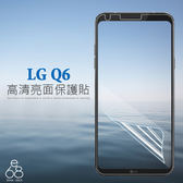 一般亮面 保護貼 LG Q6 5.5吋 軟膜 螢幕貼 手機 保貼 螢幕保護貼 貼膜 手機螢幕 保護膜 軟貼