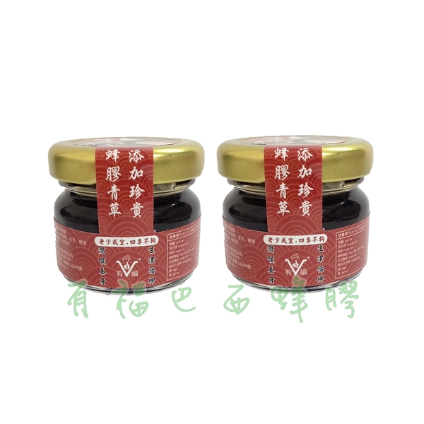有福巴西蜂膠 巴西青草蜂膠蜜 30克*3罐 優惠價$120