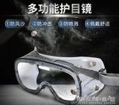護目鏡透明防風沙灰塵防沖擊化學飛濺工業打磨勞保護目鏡防護眼鏡 晴天時尚館