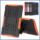 三星 Tab S5e 10.5 T720 T725 輪胎紋 平板殼 平板套 防摔 支架 保護殼 平板保護套