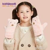 兒童手套2019冬季新款保暖毛絨可愛卡通加絨加厚掛脖連指小孩女童 暖心生活館